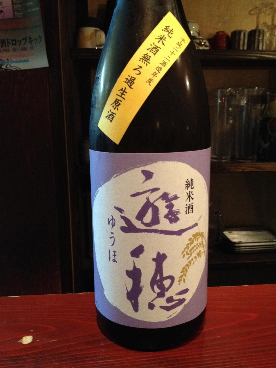 遊穂 純米酒 無ろ過生原酒 22BY|日本酒テイスティングノート