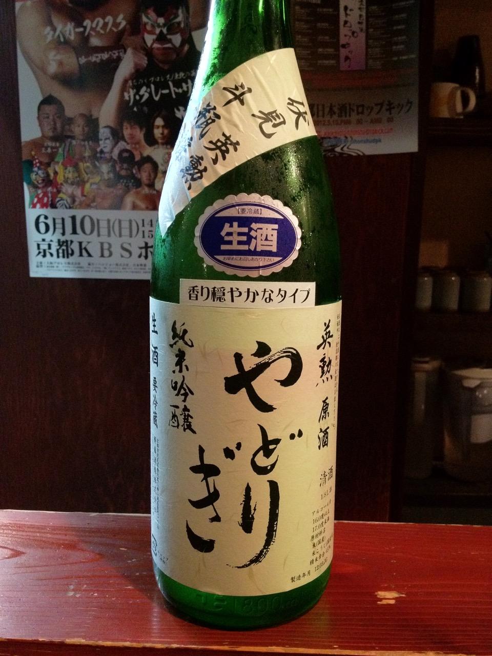 英勲 やどりぎ 斗瓶取り|日本酒テイスティングノート
