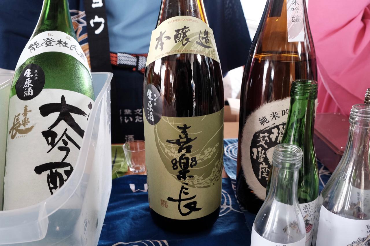 喜楽長 本醸造 生原酒 27BY|日本酒テイスティングノート