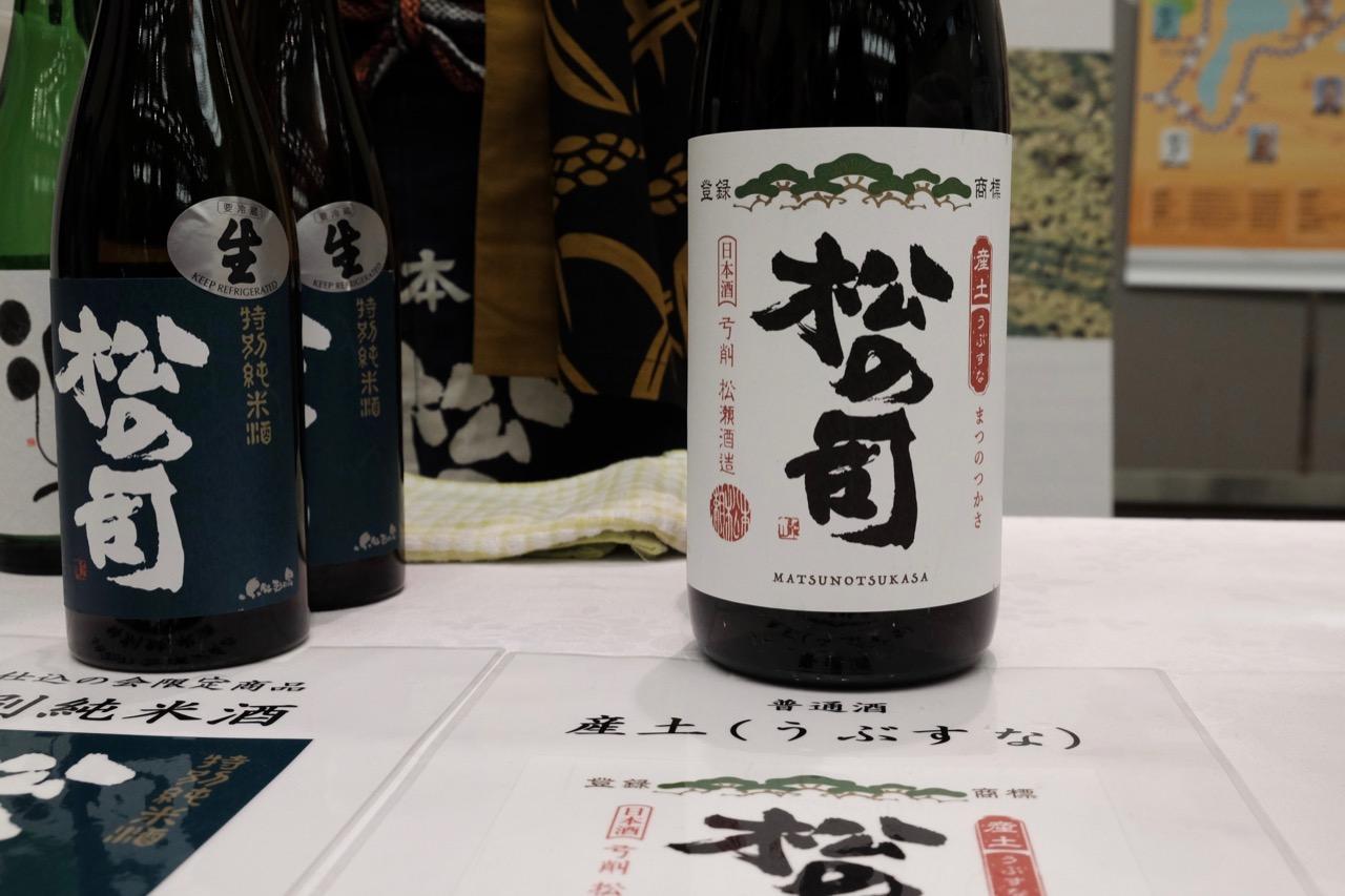 松の司「産土(うぶすな)」|日本酒テイスティングノート