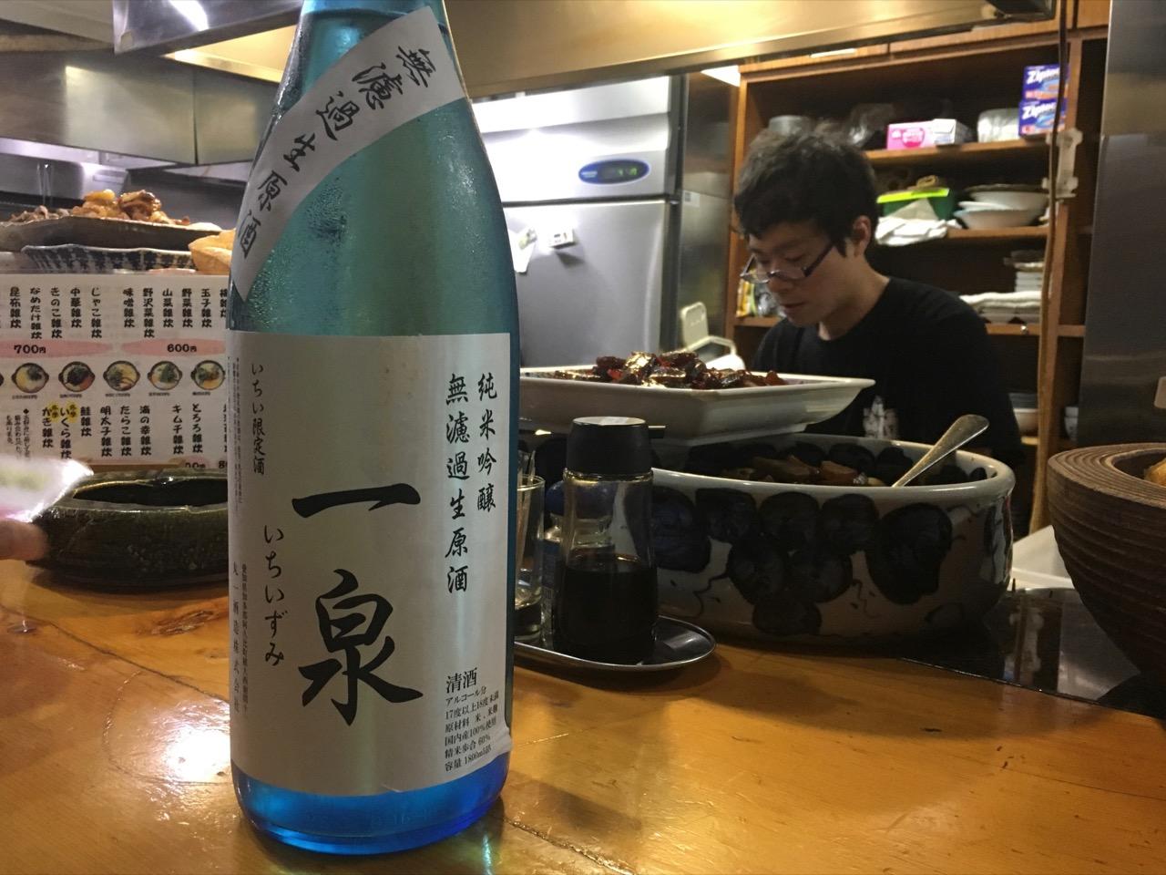 純米原酒 一泉(いちいずみ) |日本酒テイスティングノート