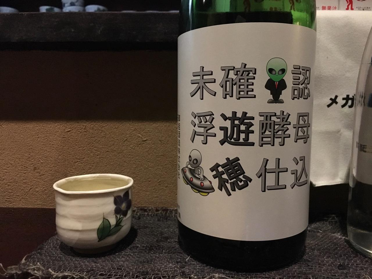 👽未確認浮遊穂酵母仕込 遊穂 生酛純米・無ろ過生原酒(酵母無添加)|日本酒テイスティングノート
