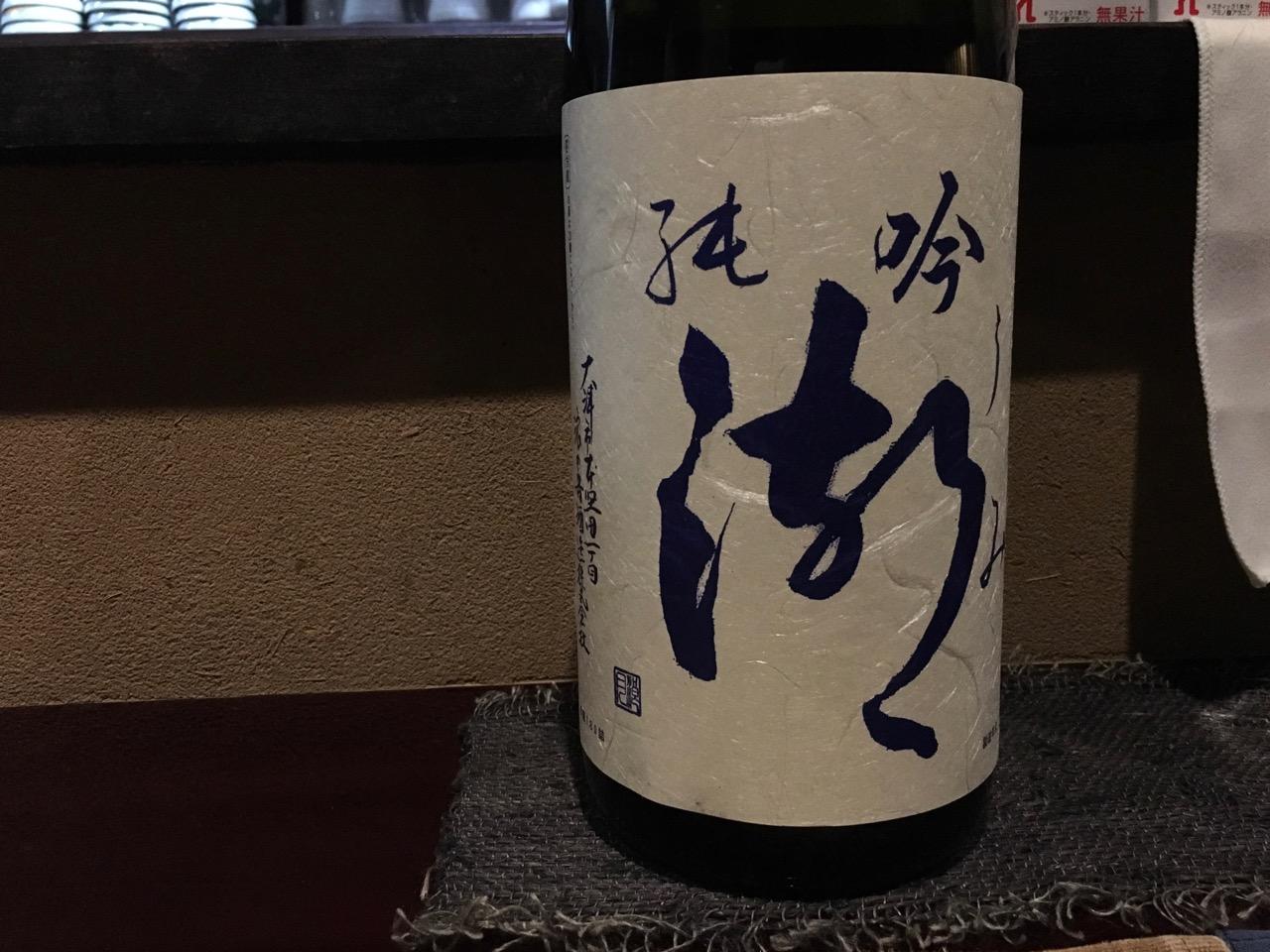 浪乃音「2017年 冬純米吟醸〈湖(うみ)〉」日本酒テイスティングノート