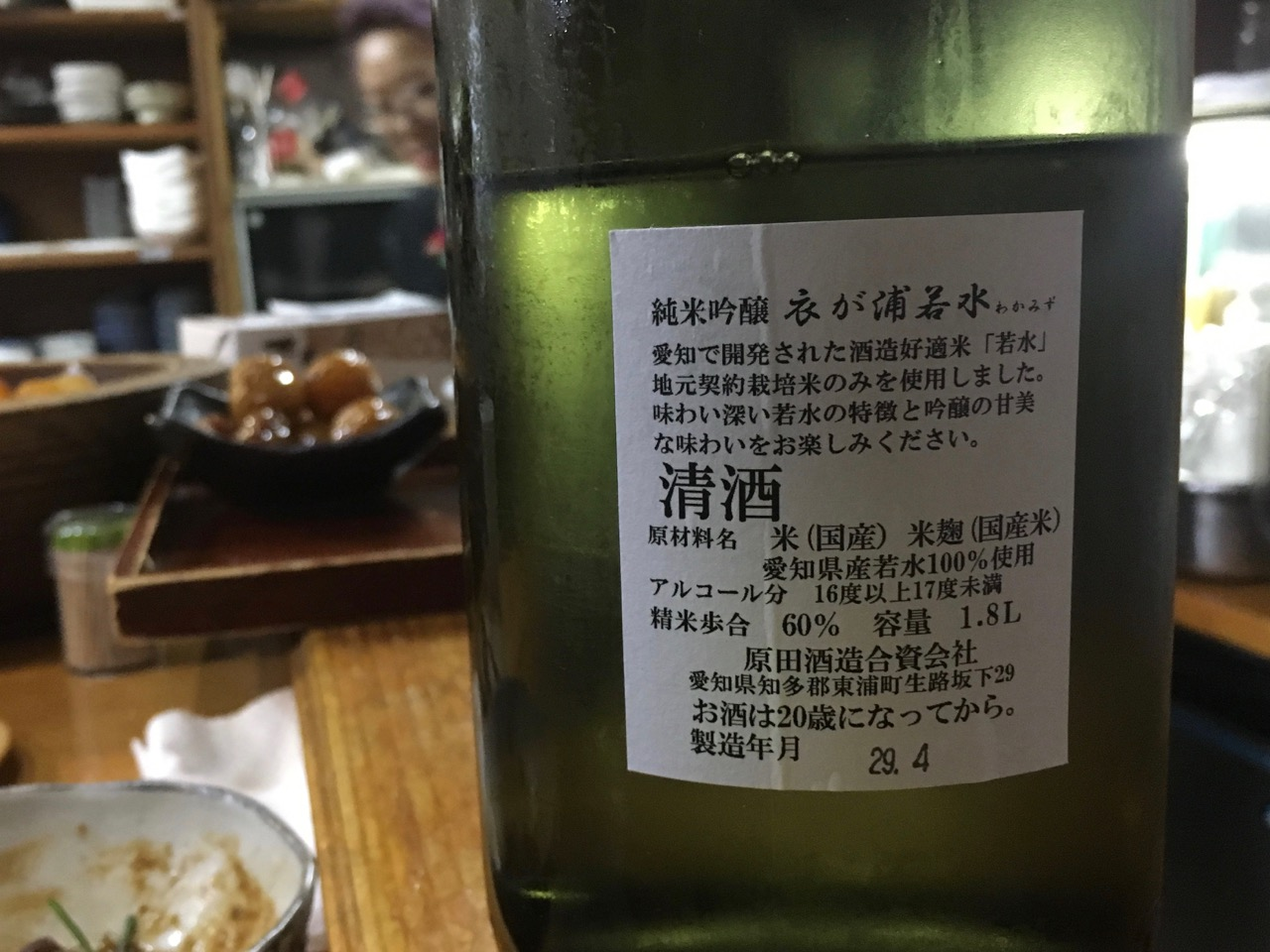 純米吟醸 生道井(いくじい)衣が浦若水|日本酒テイスティングノート