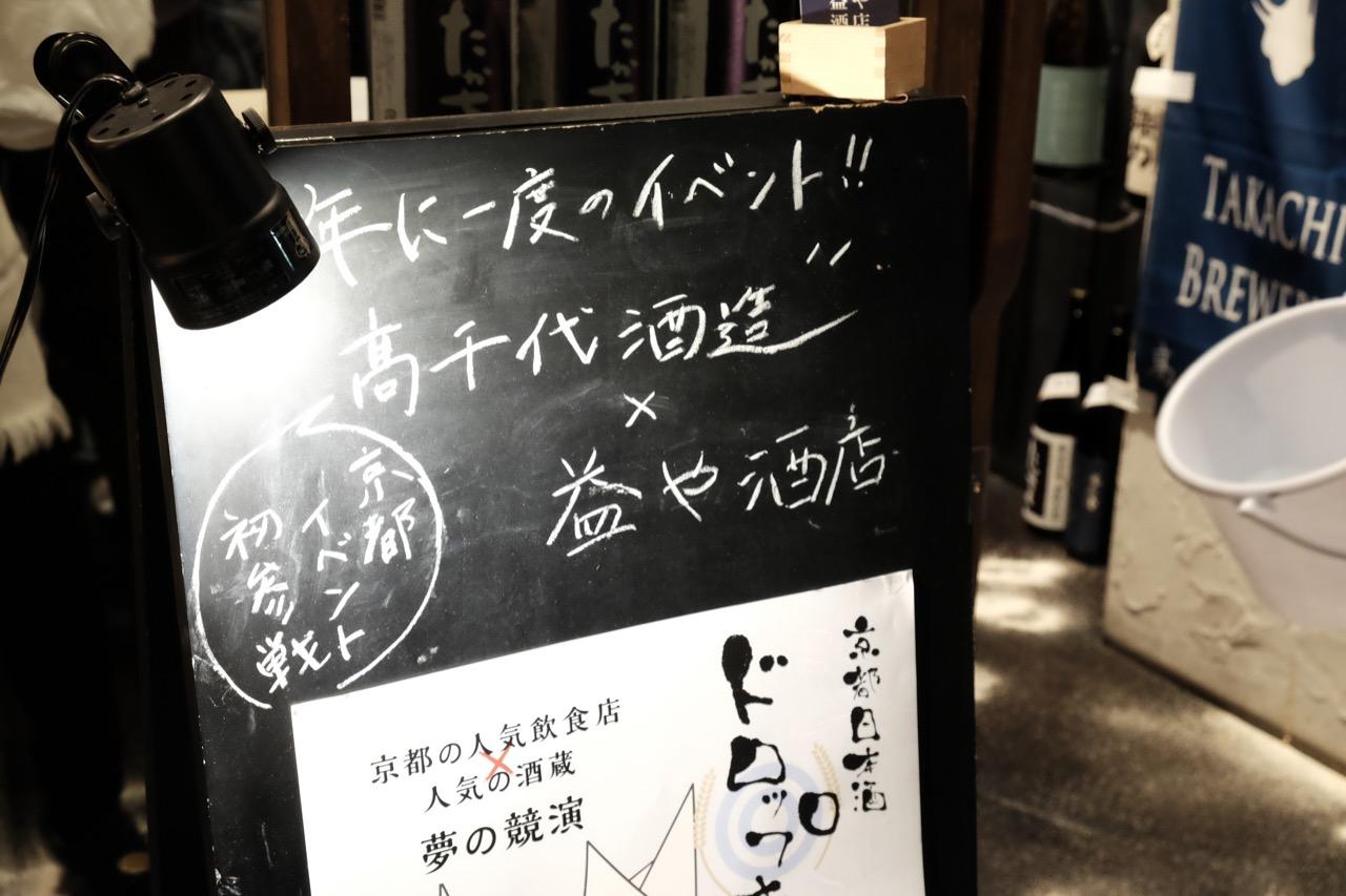 「たかちよ 紫ラベル 扁平精米 うすにごり活性生」京都日本酒ドロップキック2017 高千代酒造@益や酒店