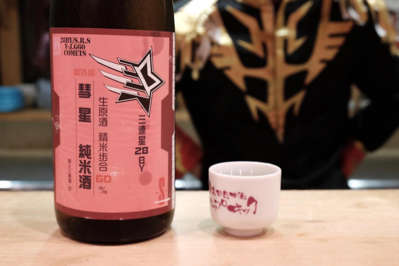 「三連星 限定 番外編I 彗星60%」京都日本酒ドロップキック2017 美冨久@手水や