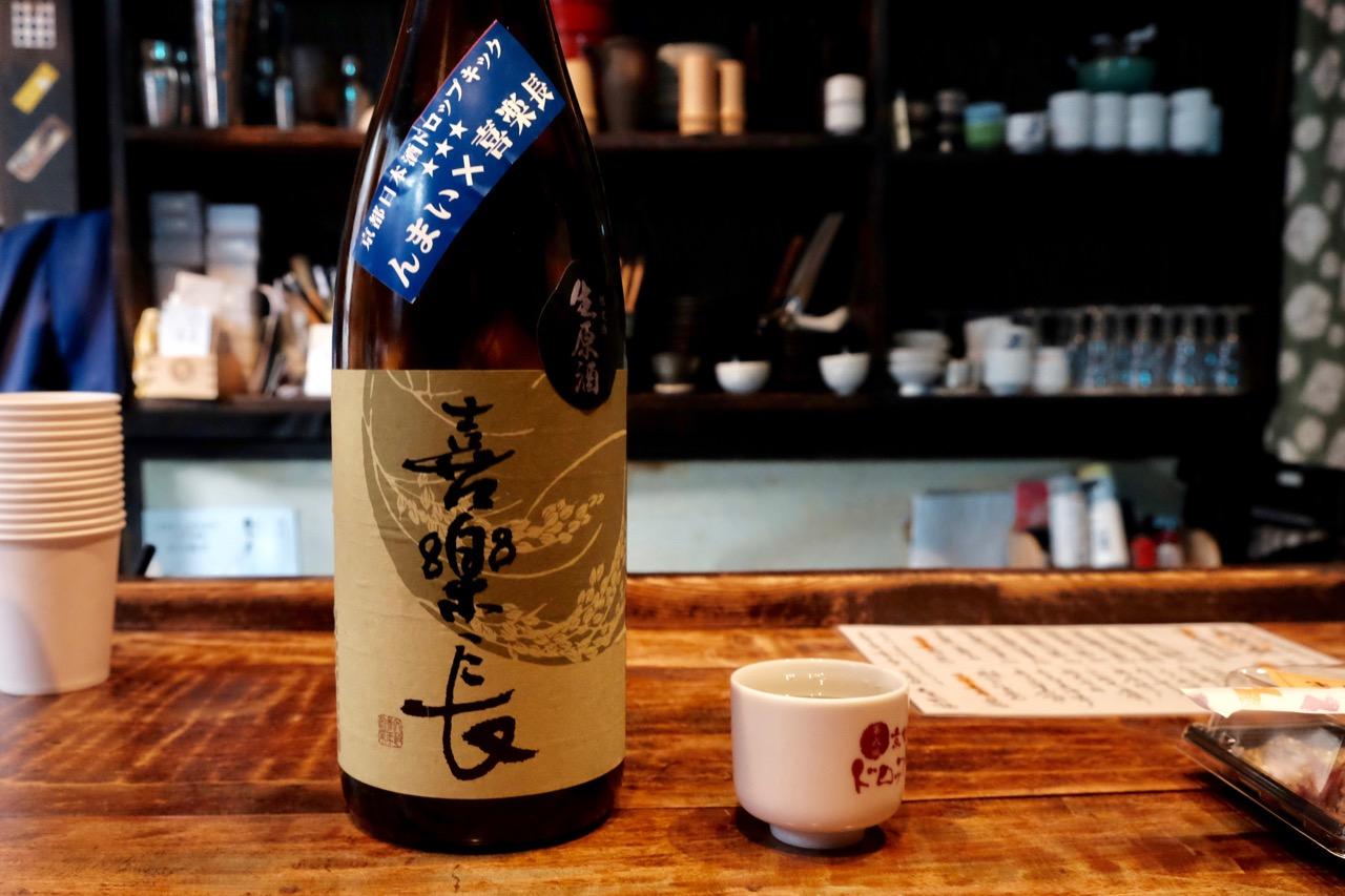 「喜楽長 本醸造 直汲み生原酒23BY」京都日本酒ドロップキック2017@んまい