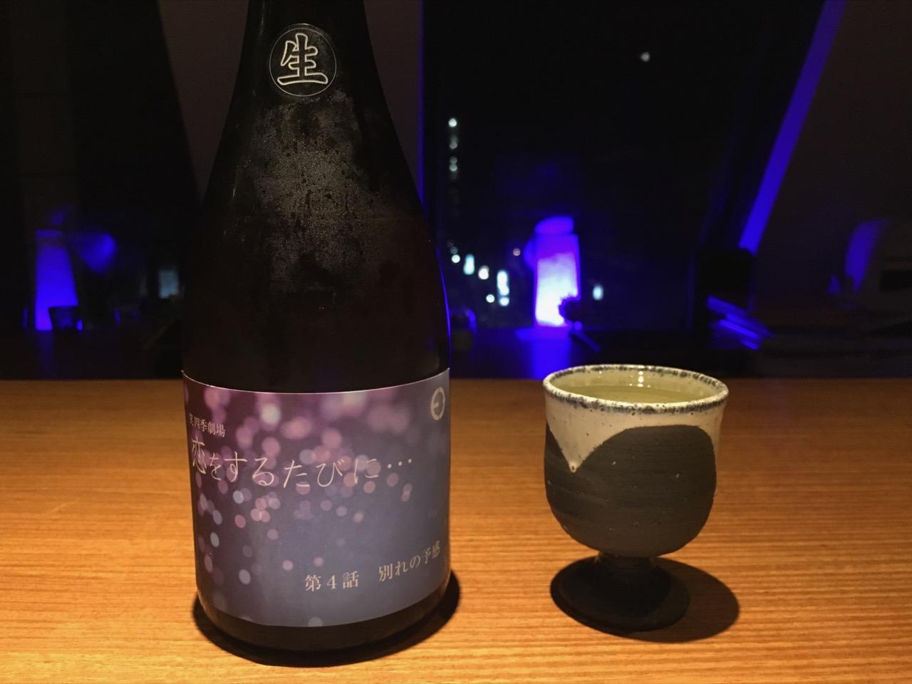 EMISHIKI「恋をするたびに… 第4話 別れの予感」日本酒テイスティングノート