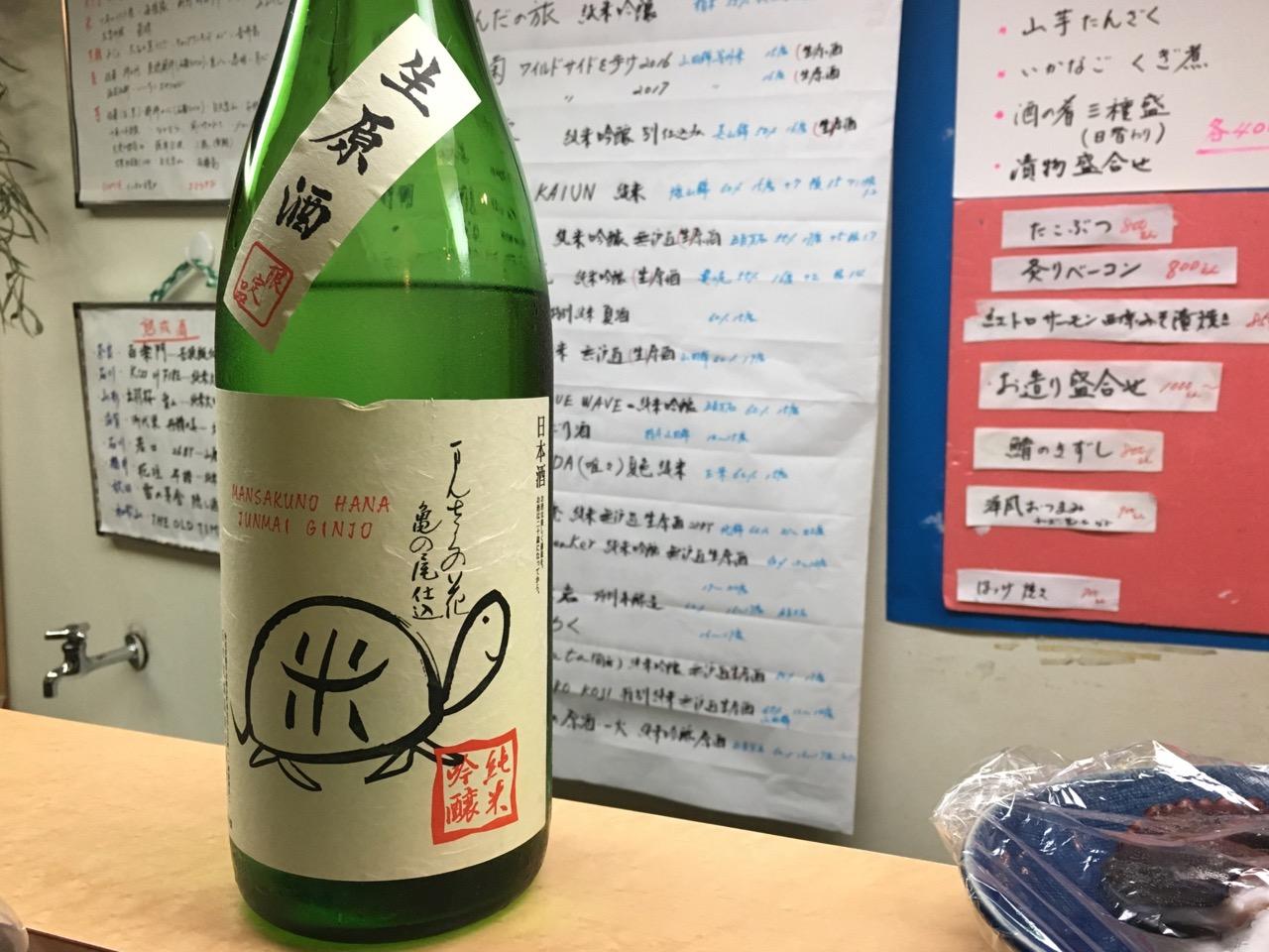 まんさくの花 純米吟醸生原酒 亀ラベル2017春|日本酒テイスティングノート