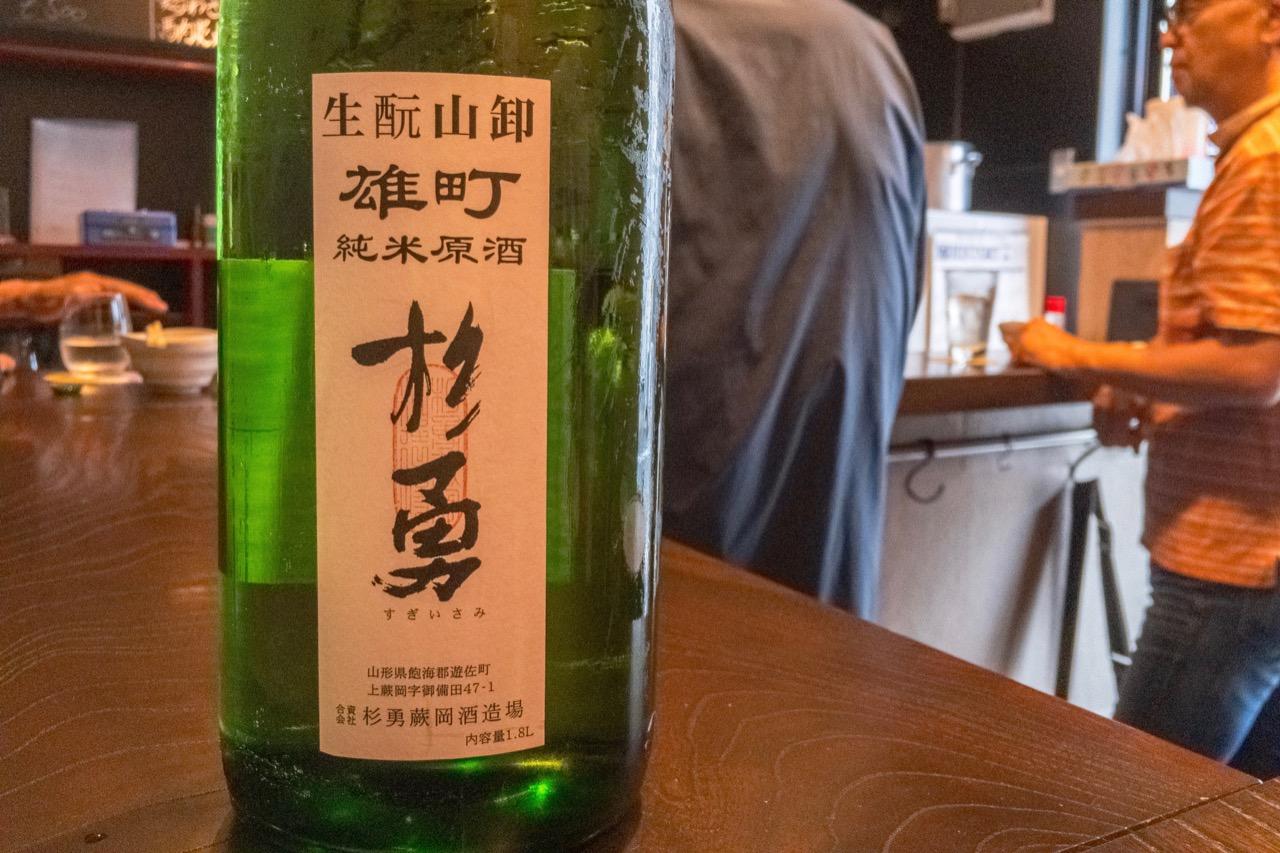 杉勇 生酛山卸仕込 雄町 純米原酒|日本酒テイスティングノート