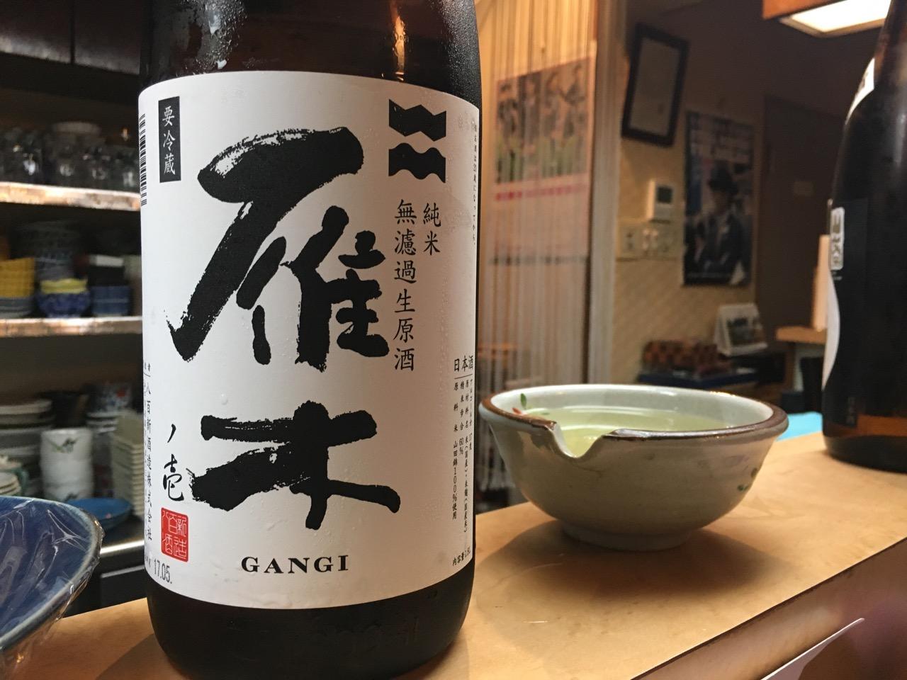 雁木 純米無濾過生原酒|日本酒テイスティングノート