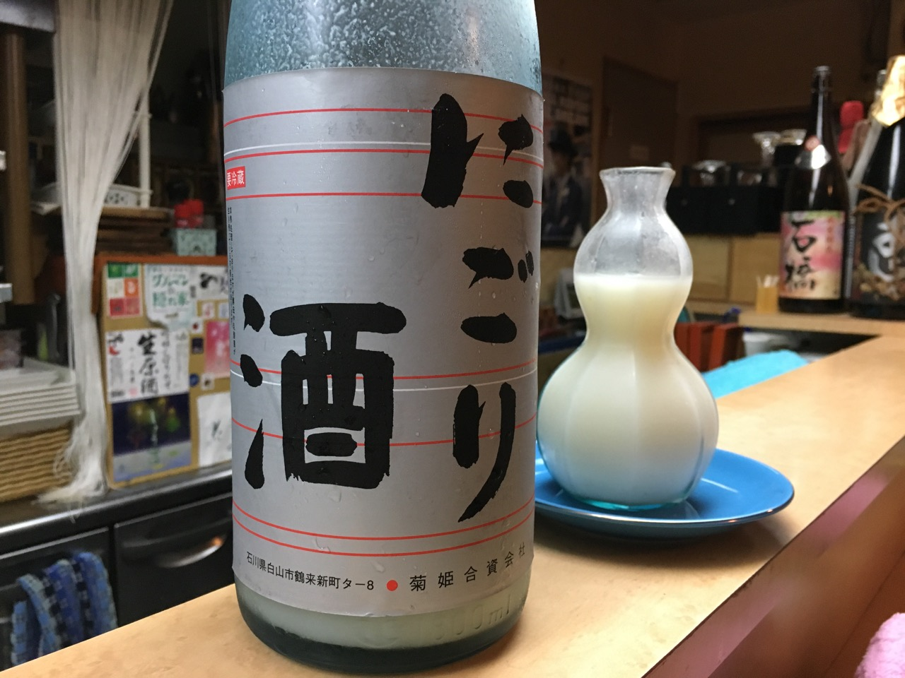 菊姫 にごり酒 山廃仕込|日本酒テイスティングノート