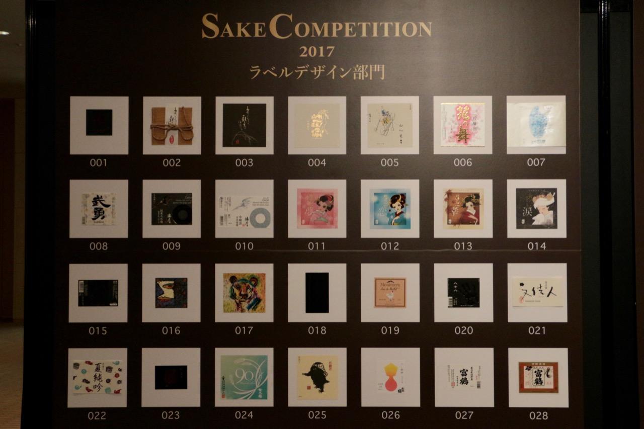 酒を伝える Sake Competition 2017 ラベルデザイン部門