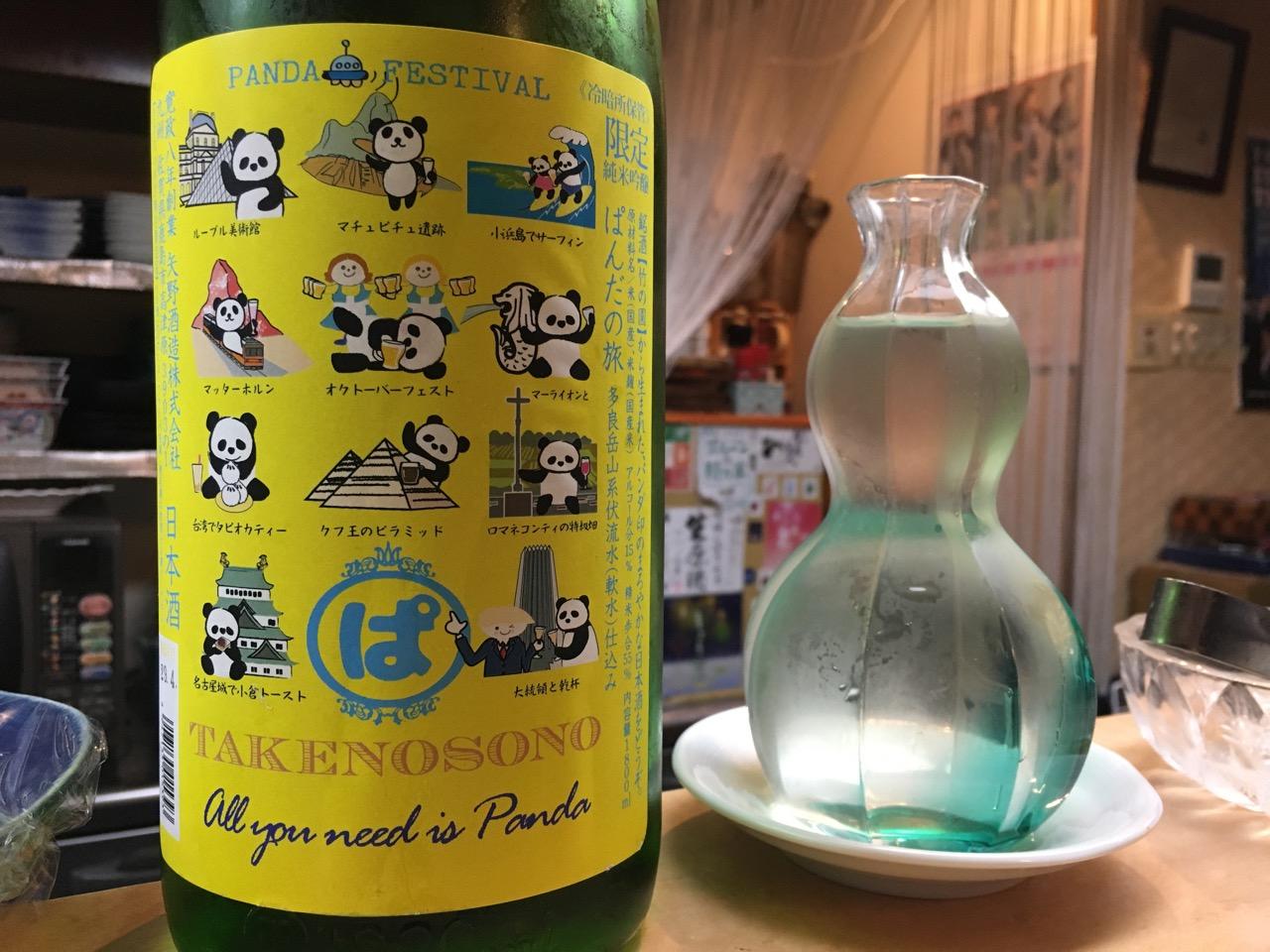 竹の園 限定純米大吟醸 ぱんだの旅|日本酒テイスティングノート