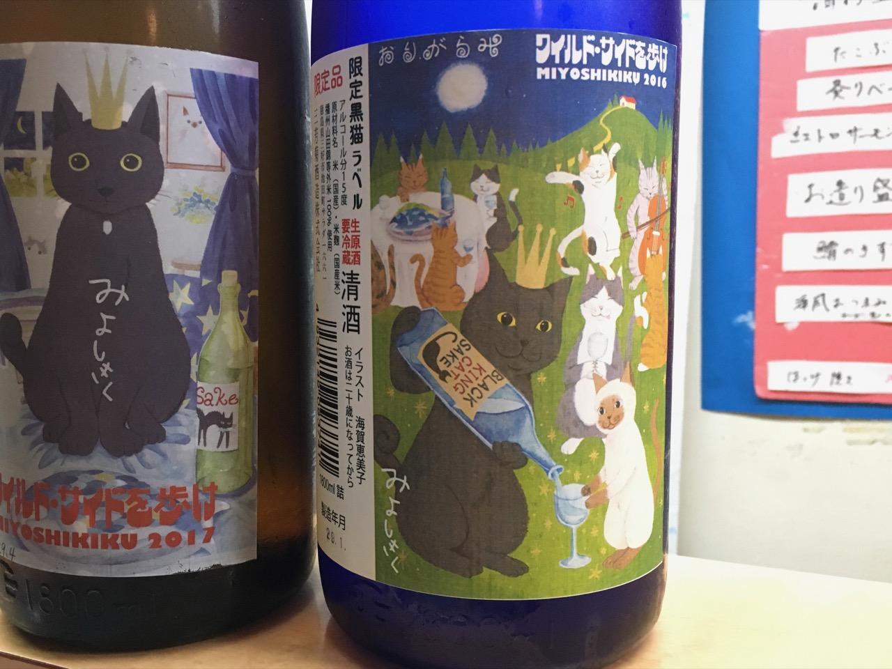 三芳菊 限定黒猫ラベル|日本酒テイスティングノート