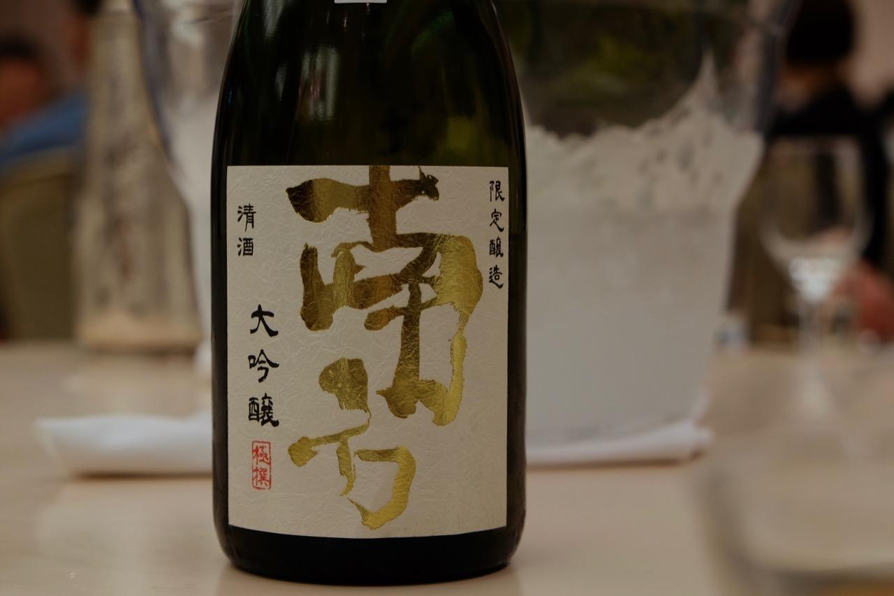 大吟醸 極撰 南方(みなかた) 袋しぼり 火入酒|日本酒テイスティングノート