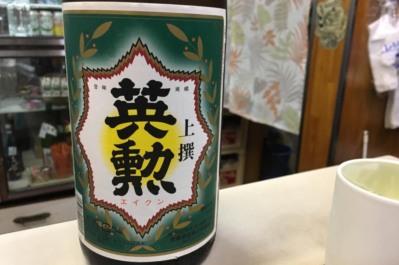 英勲 上撰|日本酒テイスティングノート