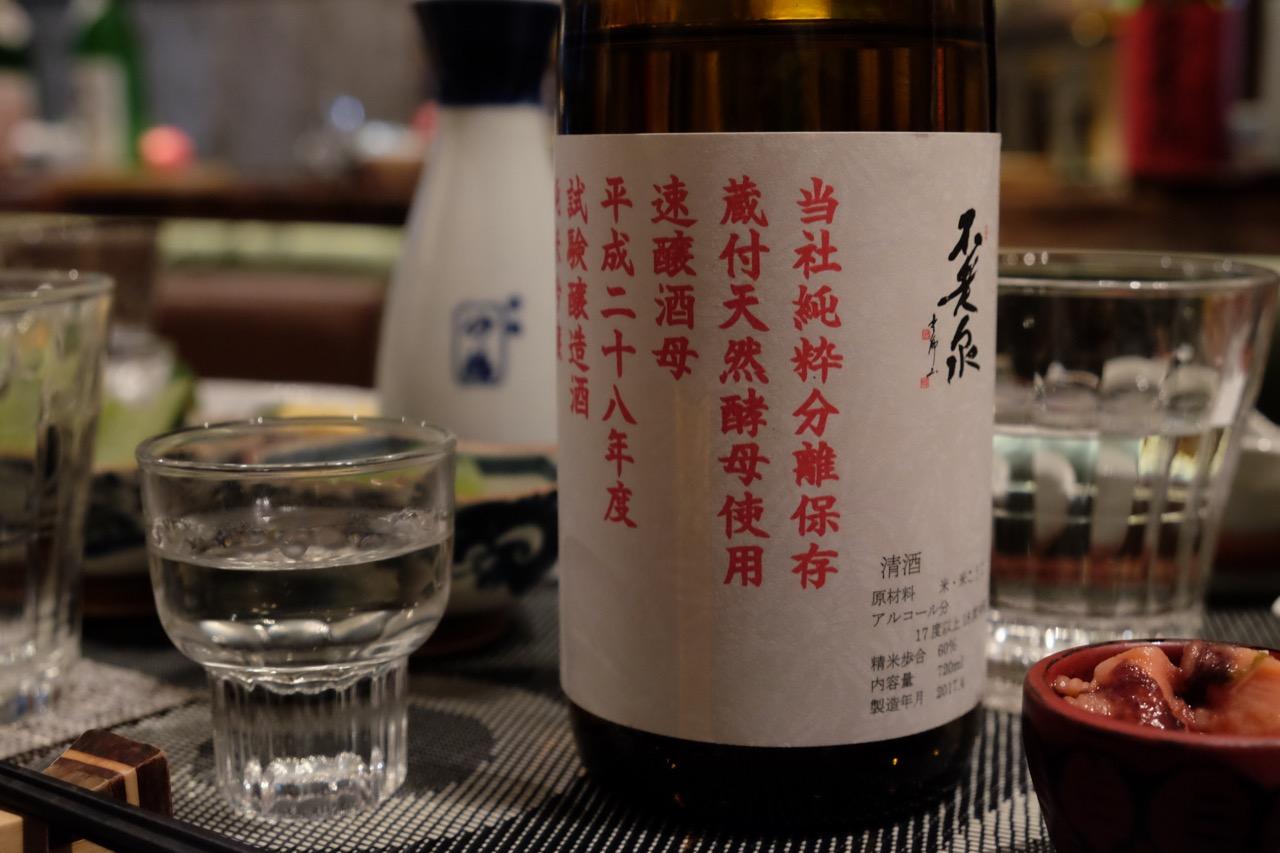不老泉 当社純粋分離保存 蔵付天然酵母使用 速醸酒母 平成二十八年度 試験醸造酒 純米吟醸 無濾過生原酒|日本酒テイスティングノート