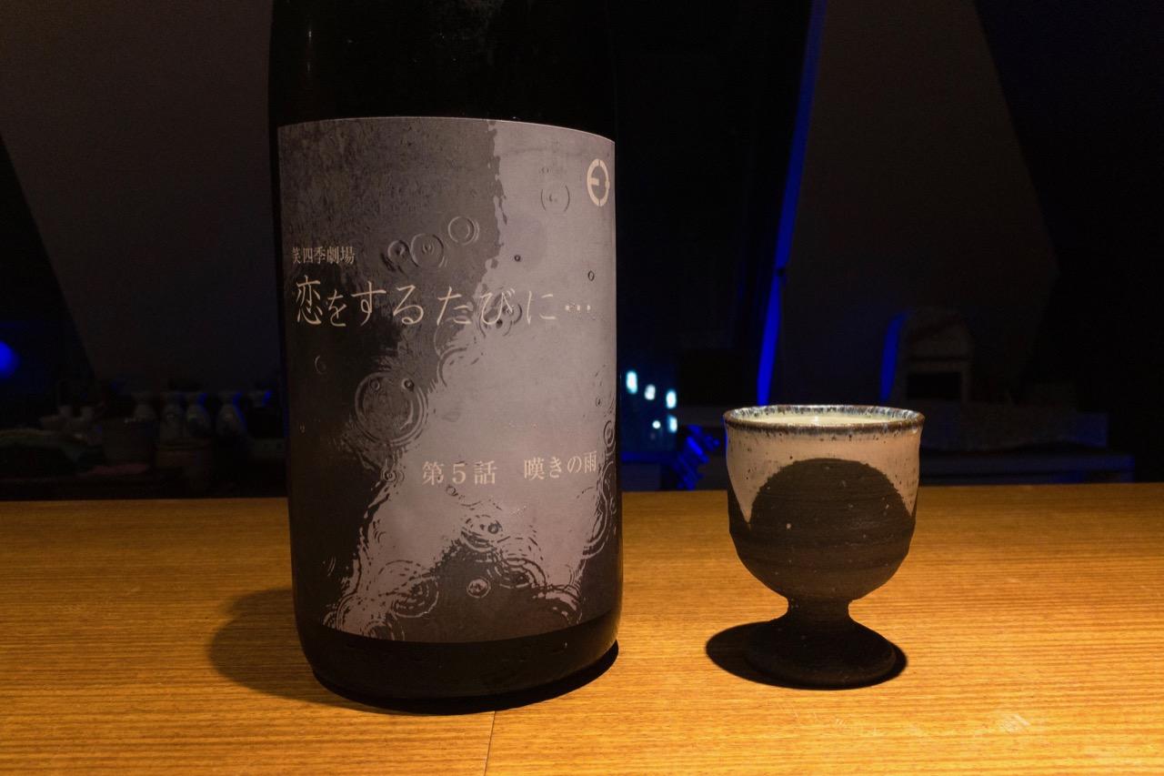 笑四季 純米吟醸生「恋をするたびに… 第5話 嘆きの雨」|日本酒テイスティングノート