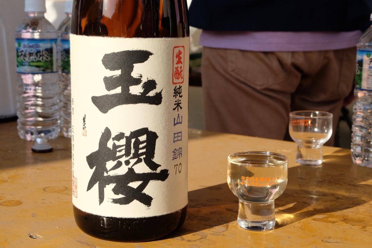 玉櫻 生酛仕込 純米酒 山田錦70|日本酒テイスティングノート