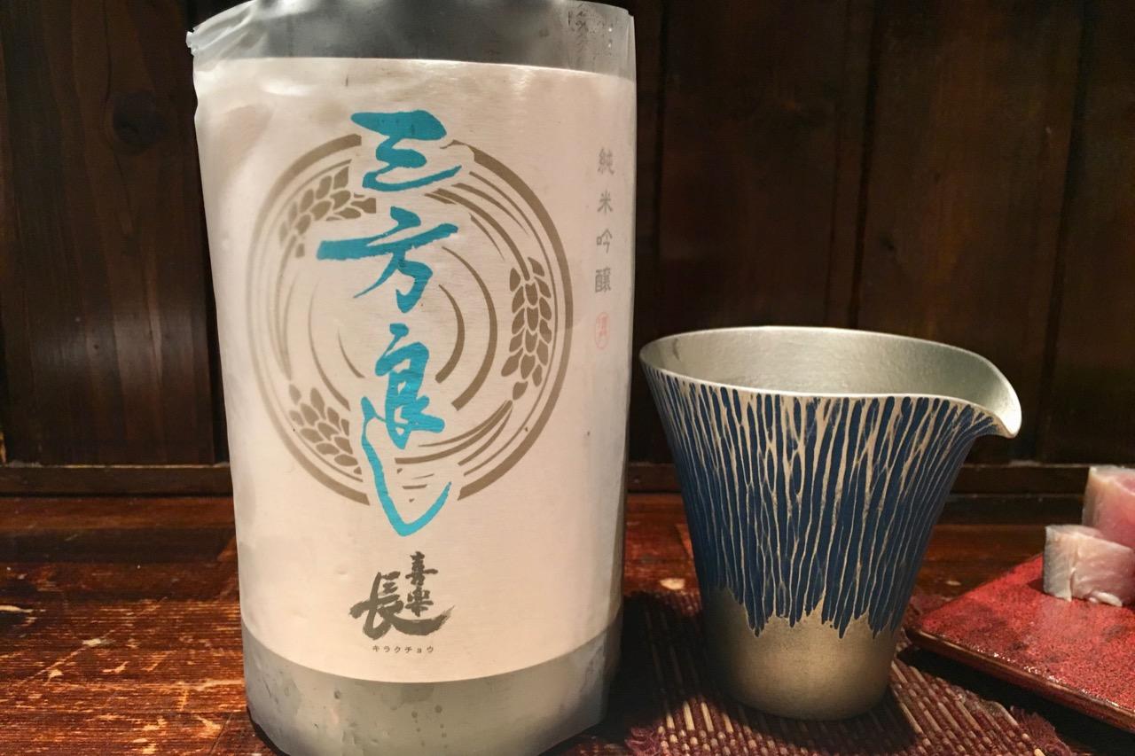 喜楽長 酒門 三方良し 純米吟醸|日本酒テイスティングノート