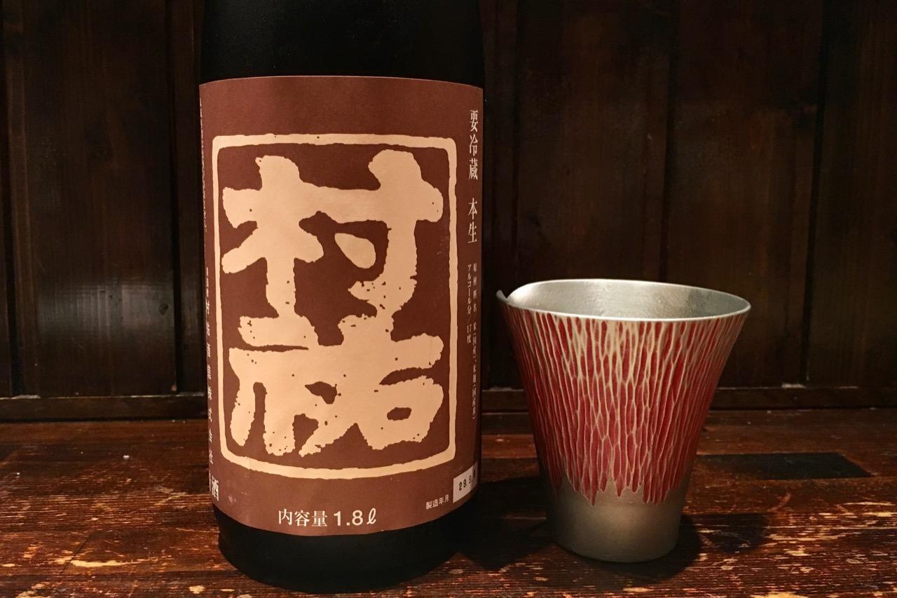 村祐 茜ラベル 秋上がり|日本酒テイスティングノート