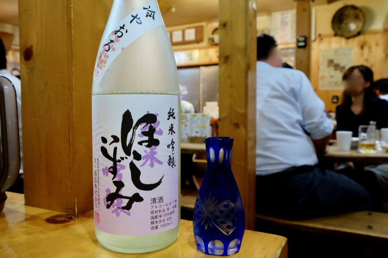 純米吟醸 冷やおろし ほしいずみ|日本酒テイスティングノート